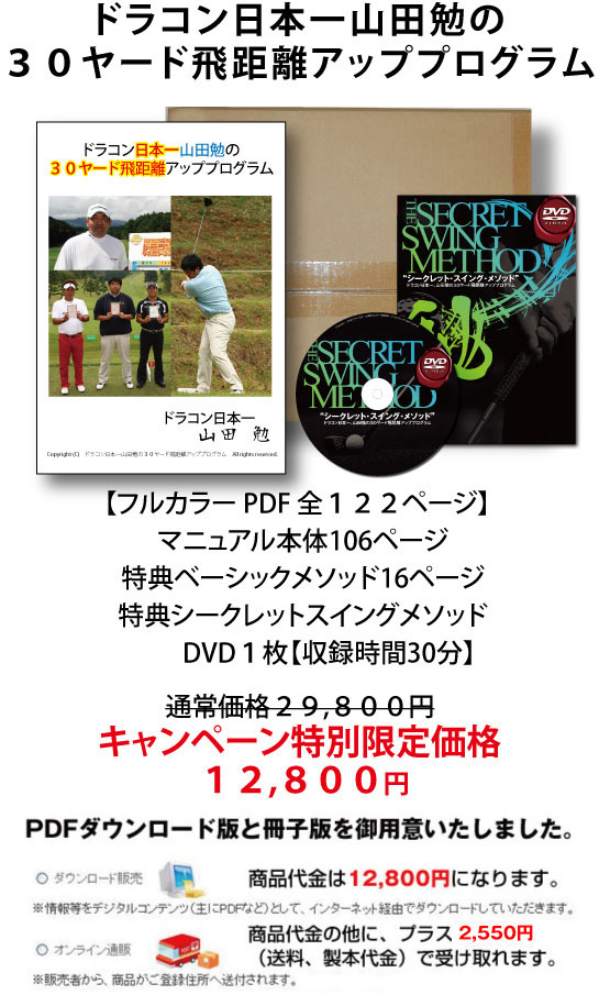 【ゴルフ】ドラコン日本一山田勉の30ヤード飛距離アッププログラム